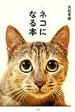 双葉社 大石 孝雄 ネコになる本の画像