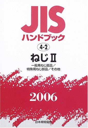 JISハンドブック ねじ (2006-2)