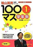 学年別100マス 小学1年生 (くりかえし練習帳シリーズ)