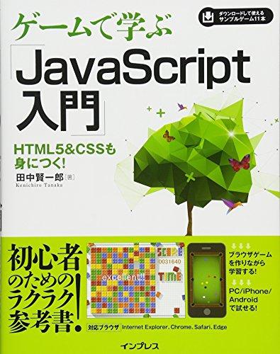 ゲームで学ぶJavaScript入門 HTML5&CSSも身に付く!
