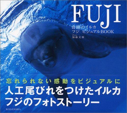 奇跡のイルカ フジ ビジュアルBookの詳細を見る