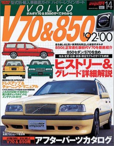 ボルボV70&850 (News mook—ハイパーレブインポート-型式別・輸入車徹底ガイド-)