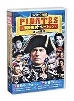 PIRATES 海賊映画 コレクション 波濤の逆賊 DVD10枚組 (ケース付)セット