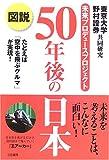 図説 50年後の日本—たとえば「空中を飛ぶクルマ」が実現!