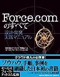 FORCE.COMのすべて 設計・開発実践マニュアル