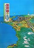 新幹線のたび 〜はやぶさ・のぞみ・さくらで日本縦断〜 (講談社の創作絵本)