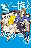雲一族と泥ガール 分冊版(7) (BE・LOVEコミックス)