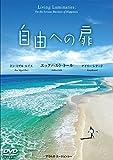 自由への扉 [DVD]