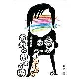 おれに関する噂 (新潮文庫)