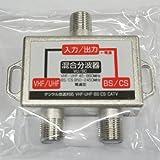 地デジ対応アンテナ分波混合器 VHF/UHF-BS/110゜CS屋内専用[VU/BC]