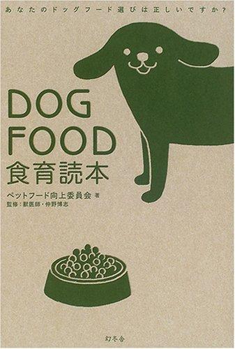 DOGFOOD食育読本―あなたのドッグフード選びは正しいですか?