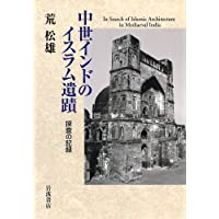 Amazon.co.jp: 荒 松雄: 本