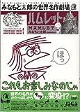 ハムレット—みなもと太郎の世界名作劇場 (レジェンドコミックシリーズ (9))