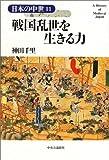 戦国乱世を生きる力   日本の中世〈11〉