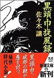 黒頭巾旋風録 (新潮文庫)