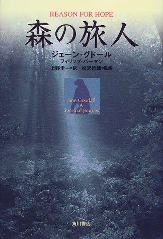 森の旅人 (角川21世紀叢書)の詳細を見る