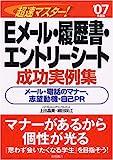 超速マスター!Eメール・履歴書・エントリーシート成功実例集〈'07年度版〉