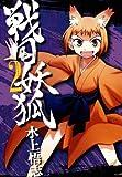 戦国妖狐 2 (BLADEコミックス)