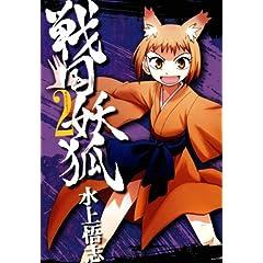 戦国妖狐 2