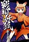 戦国妖狐 第2巻