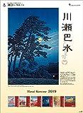 川瀬巴水 2019年 カレンダー 壁掛け CL-1046