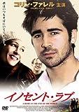 イノセント・ラブ [DVD]