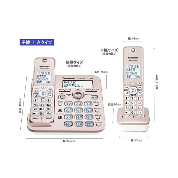 パナソニック デジタルコードレス電話機 子機1...の紹介画像3