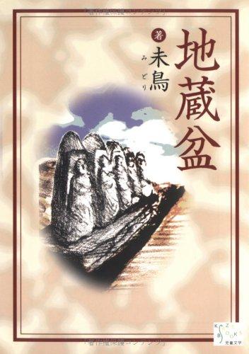 地蔵盆 (KAZE BOOKS)