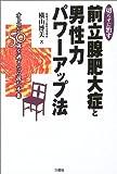 切らずに治す前立腺肥大症と男性力パワーアップ法―オトコが50歳を過ぎたら読む本〈2〉