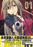 プラッシーボ 01 (マガジンZコミックス)
