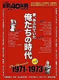 昭和40年男増刊 2017年2月号