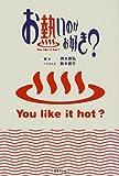 お熱いのがお好き?