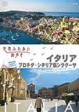 世界ふれあい街歩き スペシャルシリーズ イタリア プロチダ/シチリア島シラクーサ[DVD]