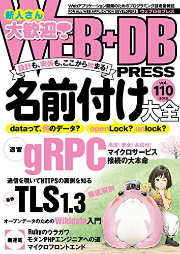 WEB+DB PRESS Vol.110[ 藤村 大介 ]の自炊・スキャンなら自炊の森