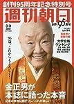 週刊朝日 2017年 3/3 号 [雑誌]