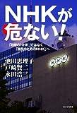 NHKが危ない! ―「政府のNHK」ではなく、「国民のためのNHK」へ