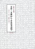 文章・文体から入る日本語学―やさしく、深く、体験する試み
