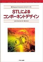 STLによるコンポーネントデザイン (ASCII Addison Wesley Programming Series)