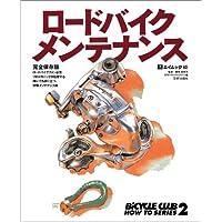 ロードバイクメンテナンス―完全保存版 (エイムック―Bicycle club how to series (63))