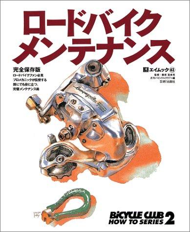 ロードバイクメンテナンス―完全保存版 (エイムック―Bicycle club how to series (63))の詳細を見る