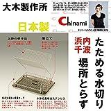 ステンレス水切り 日本製 たためる水切り・場所とらず 大木製作所 2段水切り