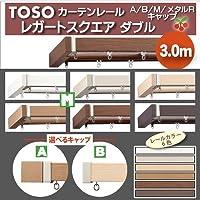 カーテンレールTOSO【レガートスクエア】ダブルAセット正面付け/3.0m/ホワイトグレイン