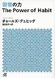 習慣の力 The Power Habit 無料 PDF による書籍
