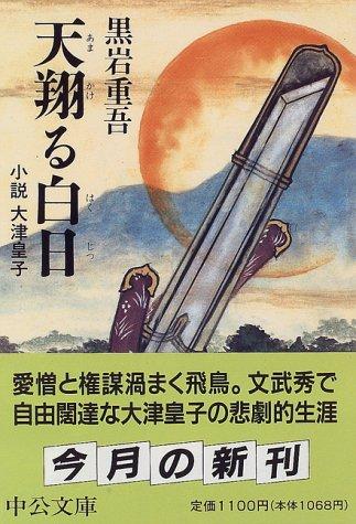 天翔る白日―小説 大津皇子 (中公文庫)の詳細を見る