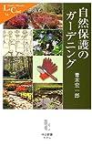 自然保護のガーデニング (中公新書ラクレ)