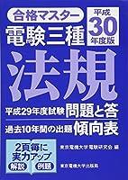 合格マスター 電験三種 法規 平成30年度版