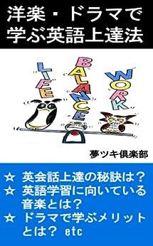 [夢ツキ倶楽部]の洋楽・ドラマで学ぶ英語上達法 生活知恵袋シリーズ