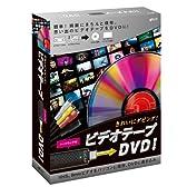 きれいにダビング! ビデオテープ→DVD!  [EZ CAP 108]  ハードウェア付き(リニューアル版)