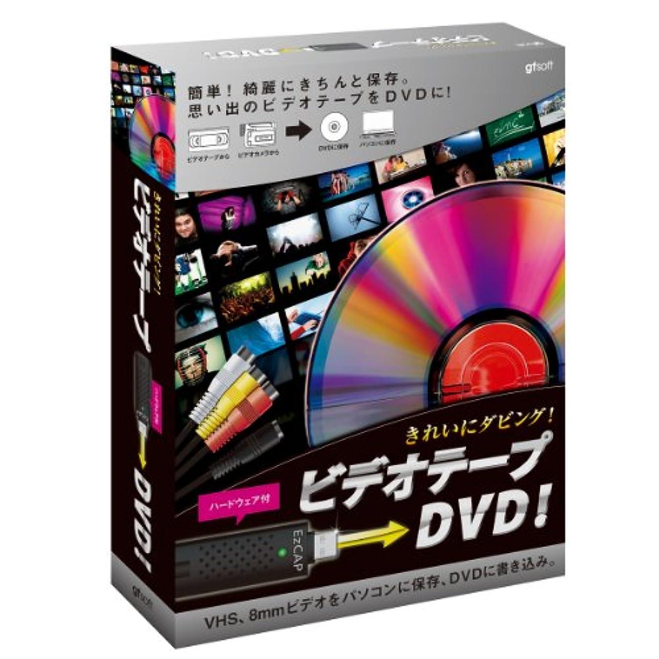 クライアント遮るペフきれいにダビング! ビデオテープ→DVD!  [EZ CAP 108]  ハードウェア付き(リニューアル版)