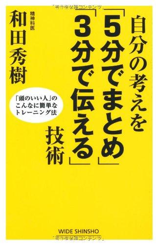 自分の考えを「5分でまとめ」「3分で伝える」技術―「頭のいい人」のこんなに簡単なトレーニング法 (WIDE SHINSHO)の詳細を見る